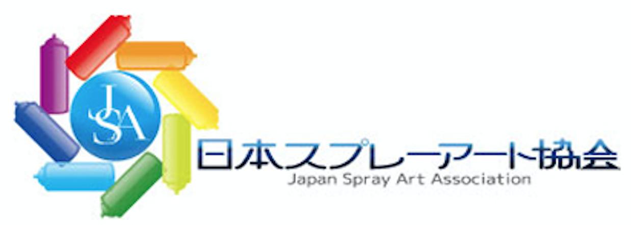 日本スプレーアート協会 公式サイト